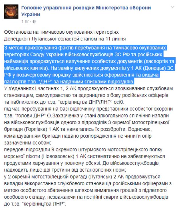 Розвідка, Донбас, терористи, паспорти