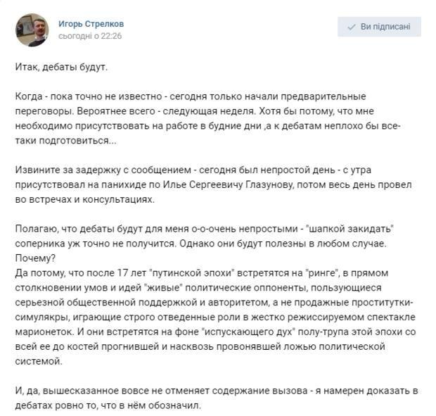 Гіркін готується до дебатів з Навальним
