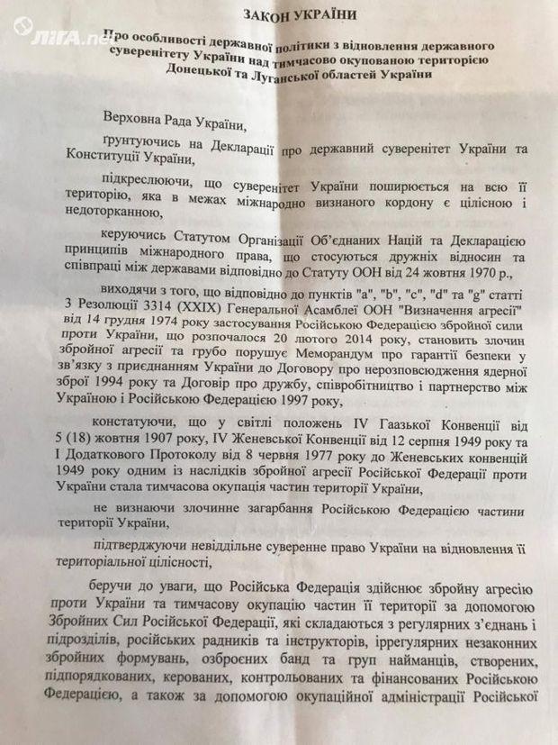 Текст закону про деокупацію Донбасу