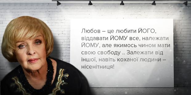 Цитати Ади Роговцевої
