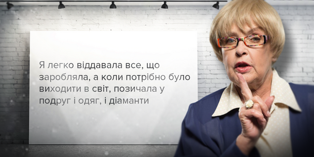 Ада Роговцева про ставлення до багатства