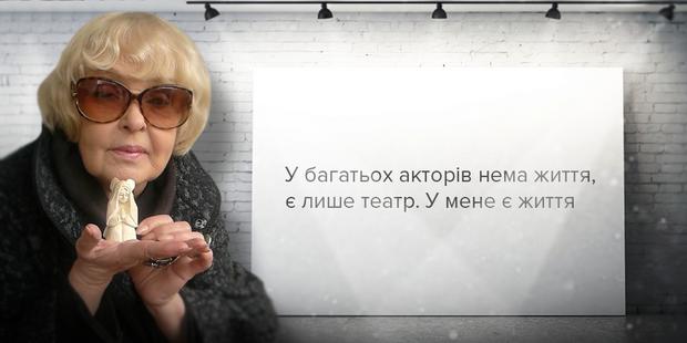 Ада Роговцева про роботу і життя