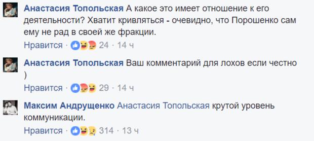 Топольска, Лещенко, БПП
