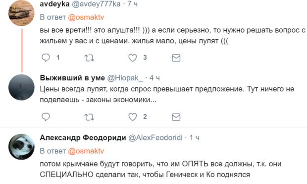 Соцмережі, Арабастька стрілка, Крим, Херсон