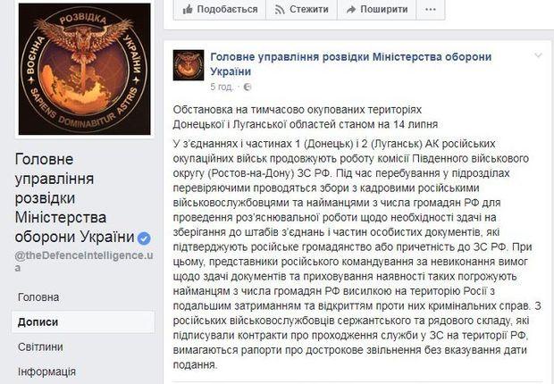Розвідка дізналася про дії російських командирів бойовиків на Донбасі