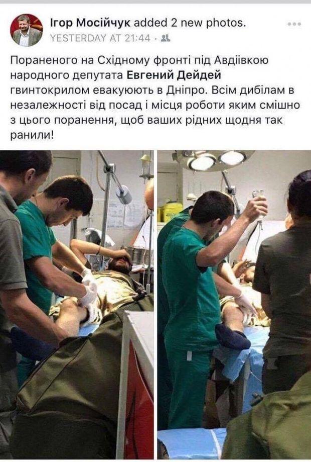 Дейдей, АТО, Авдіївка, поранення, Мосійчук