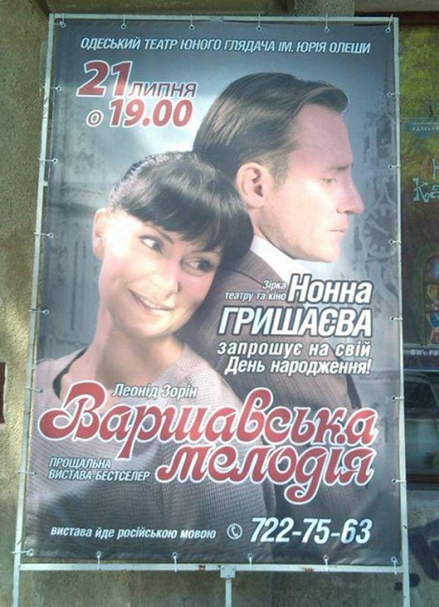 Гришаєва, Крим, Одеса