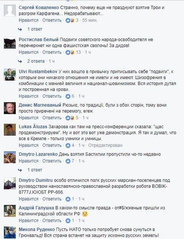 Росія, курйоз, соцмережі, історія