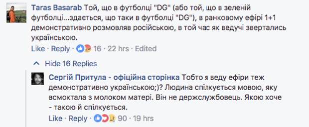 Притула, мова, Україна