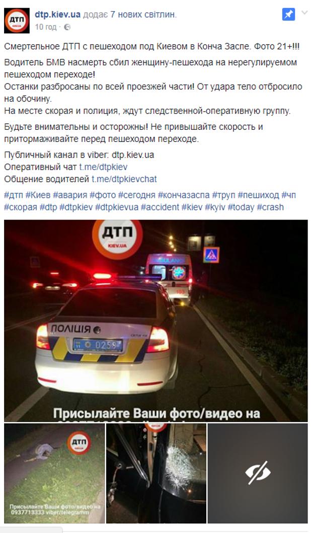 Ввечері 17 липня смертельна ДТП сталась під Києвом
