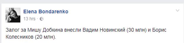Добкін, застава, Новинський, Колесніков