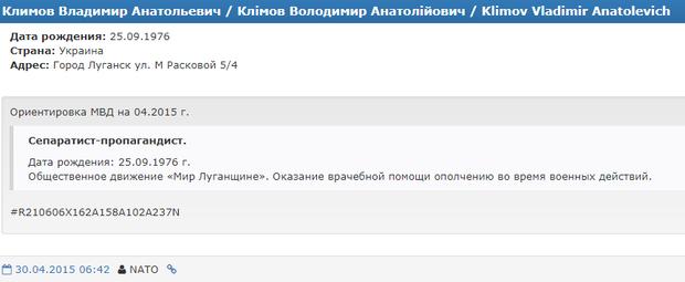 Клімов, ЛНР, лікар, Миротворець