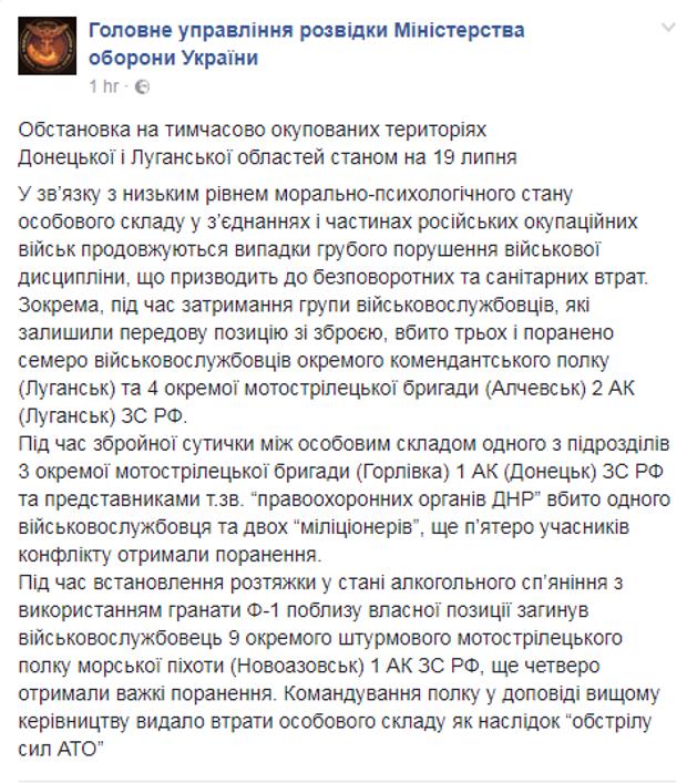 Розвідка, Донбас, терористи, втрати