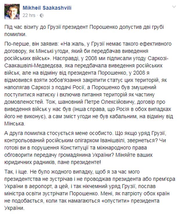 Саакашвілі, Порошенко, Грузія, провал