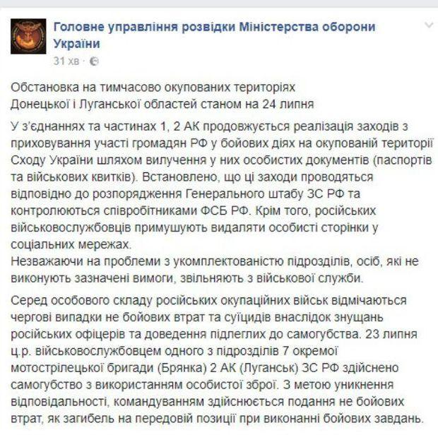 Дані розвідки про війну на Донбасі