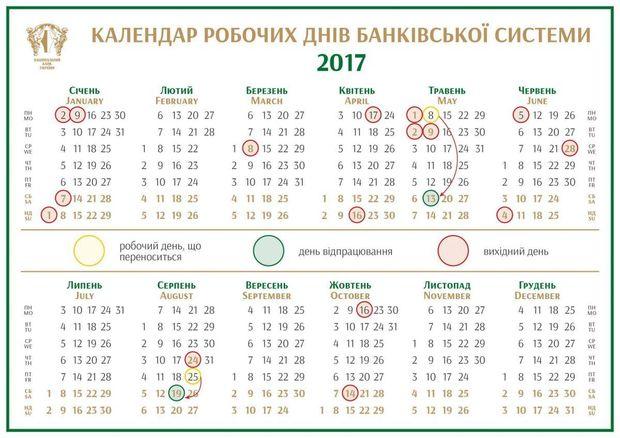 Розклад вихідних у серпні через святкування Дня незалежності