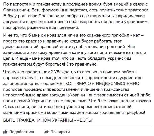 Допис Арсена Авакова у Facebook