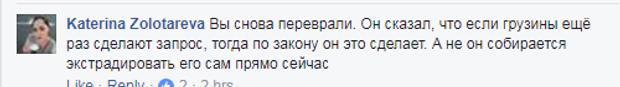 Золотарьова, Саакашвілі, Луценко