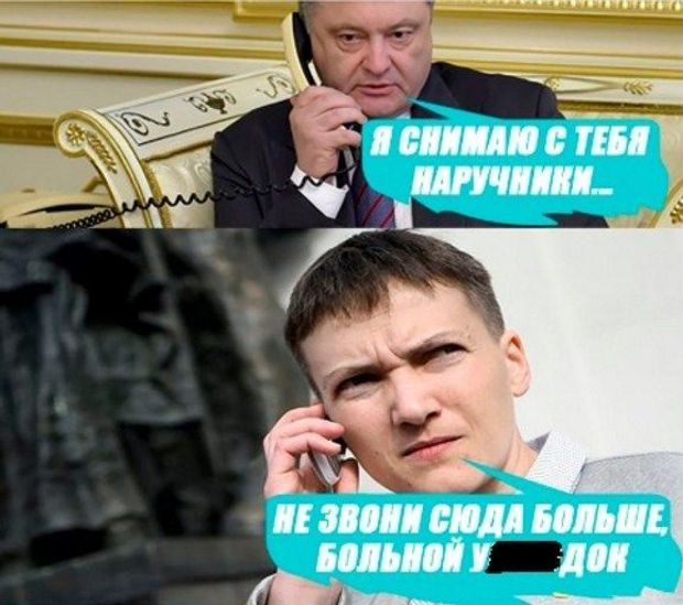 Савченко працювала у сексі по телефону