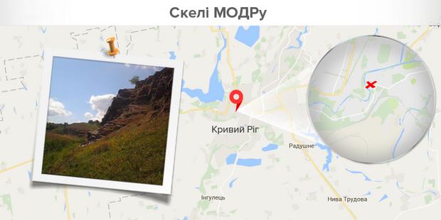 Скелі МОДРу