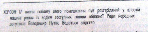 Путін, Херсон, убивство, Кримінал