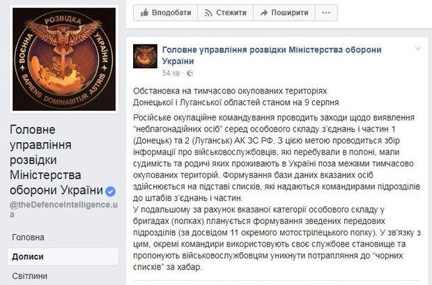 Російські командири бойовиків виявляють серед них