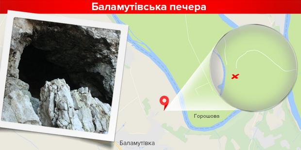Печери в Україні