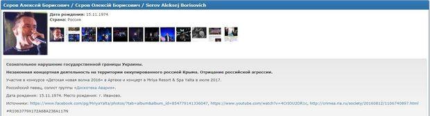 Дискотека аварія, Крим, Миротворець