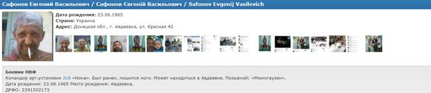 Сафонов, терорист, смерть, Донбас