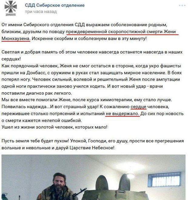 """В """"СДД"""" подтвердили смерть террориста"""