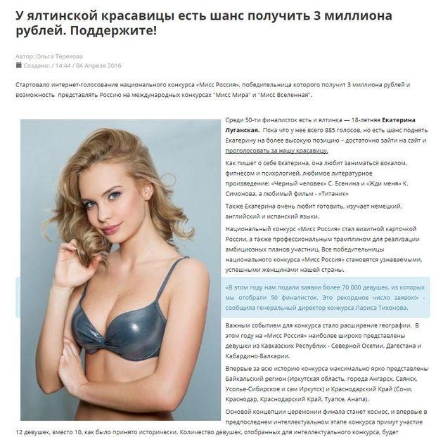 Стали известны непредвиденные детали офиналистке конкурса «Мисс Украина»