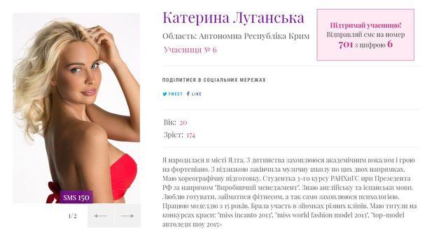 Катерена Луганська на конкурсі
