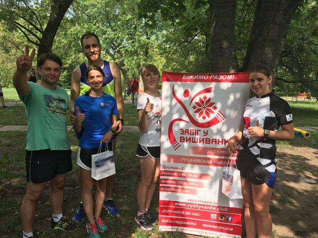 Підготовка до Vyshyvanka Run 2017