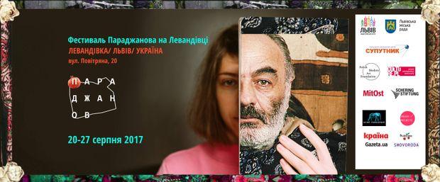 Афіша фестивалю Параджанова на Левандівці