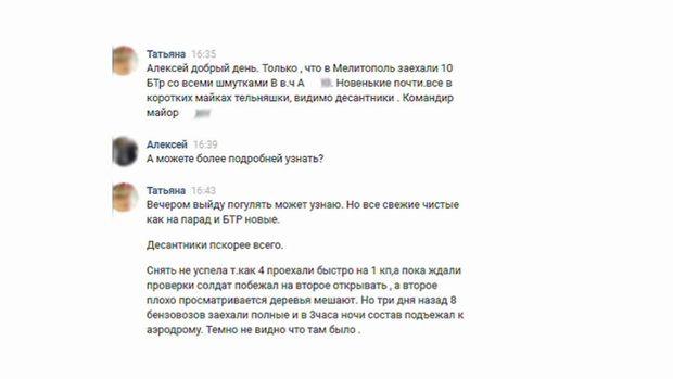 СБУ викрила інформаторку бойовиків