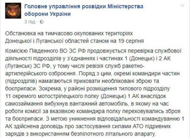 Агентура: ВДонецке взорвался грузовой автомобиль соскрытым оружием