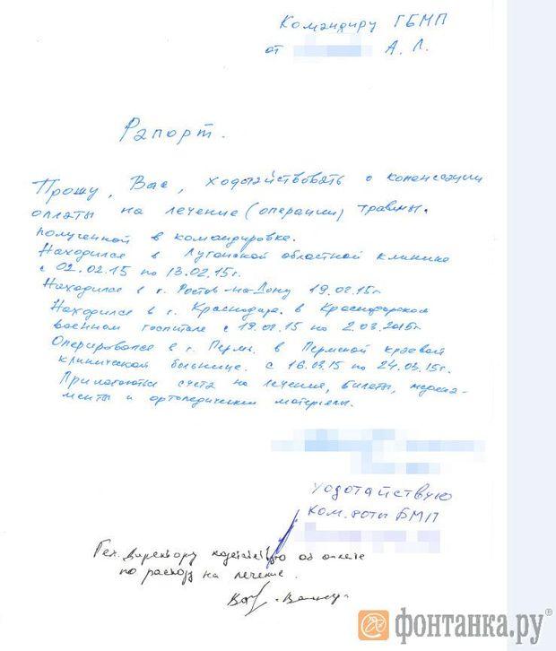 Вагнер, Росія, Донбас, Сирія