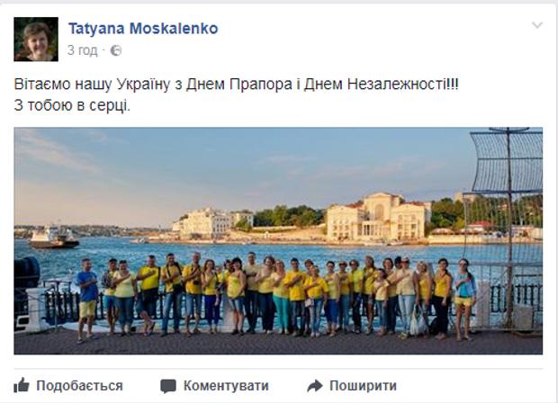 «Зтобою всерці»: вокупованому Севастополі влаштували флешмоб доДня Прапора