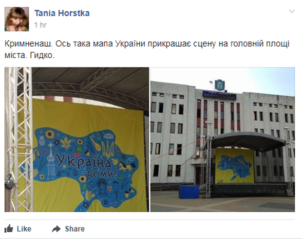 Бровари, Крим, Донбас, війна, Україна, скандал, карта