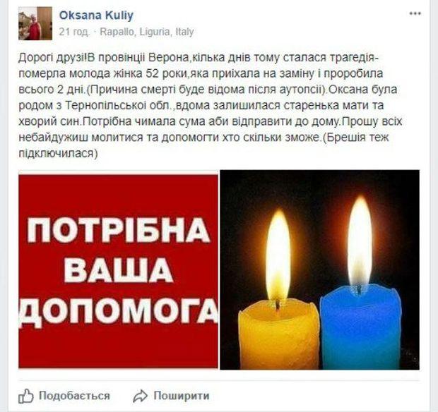 В Італії померла українка