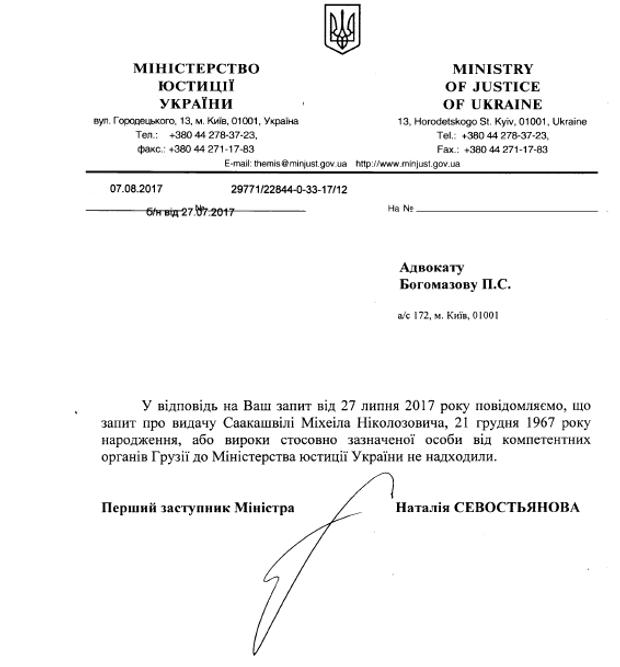 Саакашвілі, Рух нових сил, в'їзд, Україна