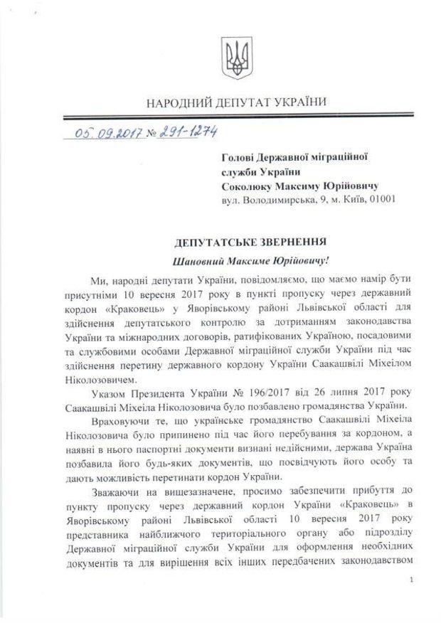 Народні депутати закликали голів ДПСУ та ДМС бути присутніми на кордоні в день повернення Саакашвілі