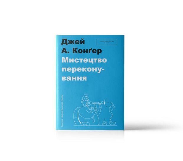 Джон Конґер