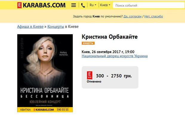 Концерт Крістіни Орбакайте в Києві скасовано
