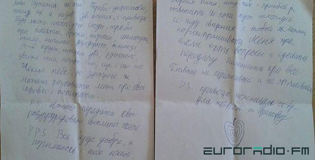 Листи Павла Гриба до російської дівчини