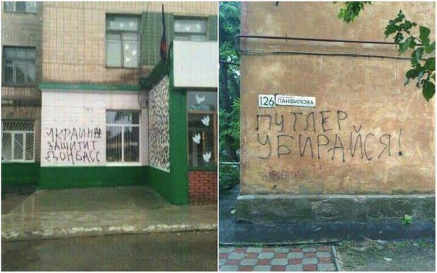 Надписи на будинках в Донецьку, вересень 2017 року
