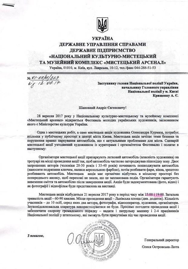 Акція, Київ, автомобіль, вандали