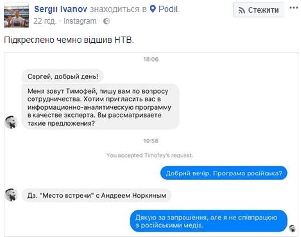 Пропаганда, Кремль, Росія, журналіст, Україна