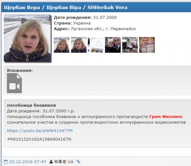 Помічниця пропагандиста Філліпса Щербак скоїла самогубство в Луганську