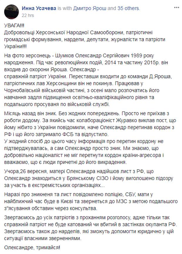 Усачова, Ярош, охорона, Росія, Шумков, викрадення